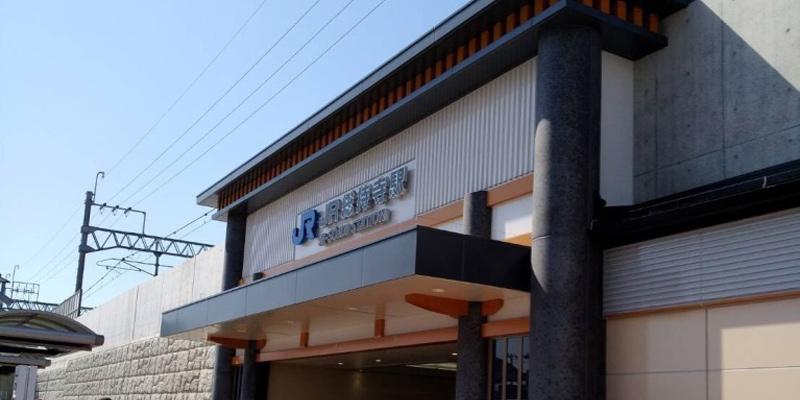 JR総持寺駅前