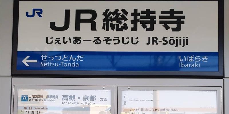 JR総持寺駅看板2