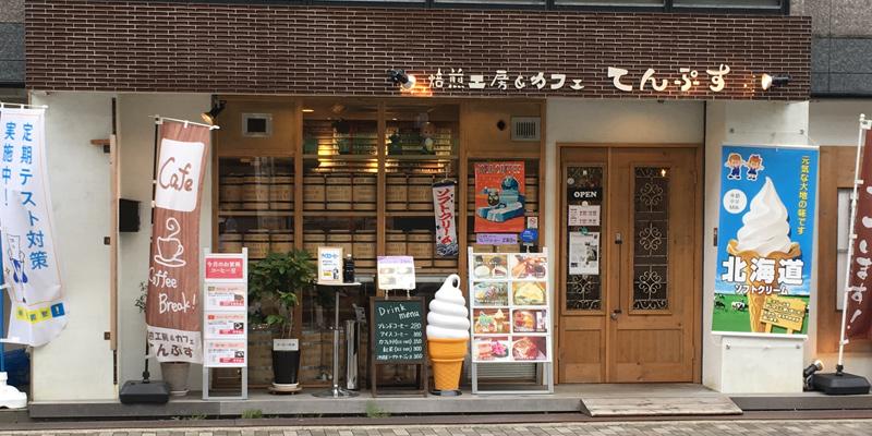茨木市『焙煎工房&カフェ てんぷす』コーヒー専門店でモーニングを頂きました!