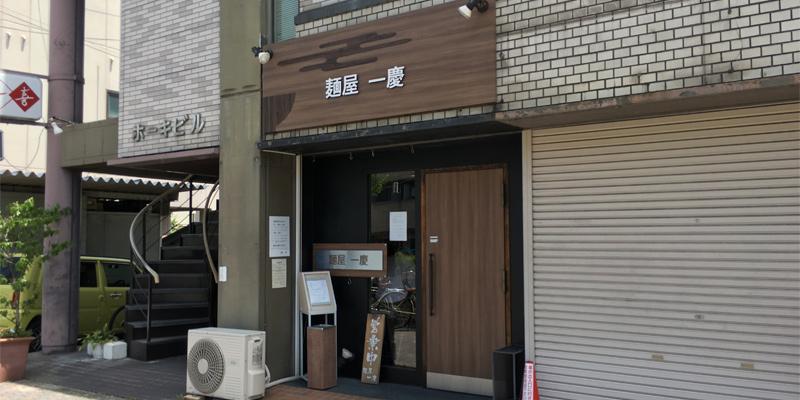 麺屋一慶の入り口