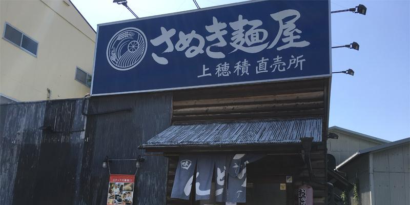 さぬき麺屋の外観