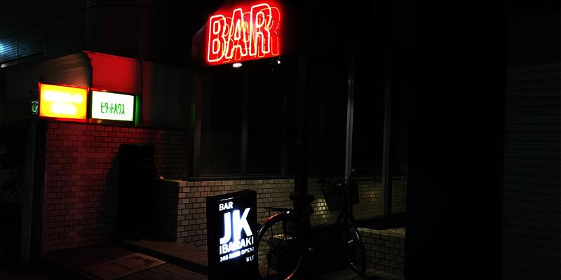 バーJK茨木の看板