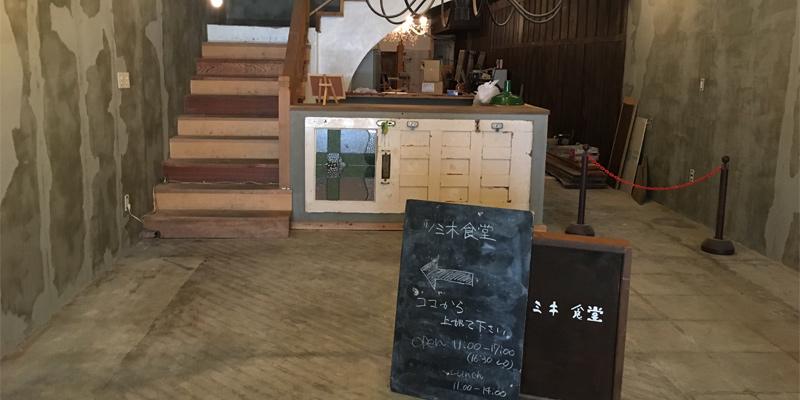 ツミキ食堂の階段