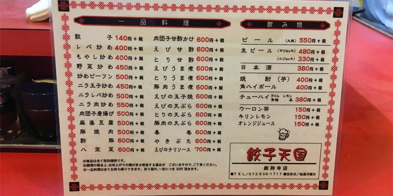 餃子天国メニュー