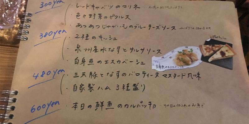 バルタナハシの料理メニューの一部