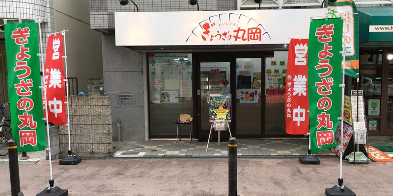 ぎょうざの丸岡茨木店の外観
