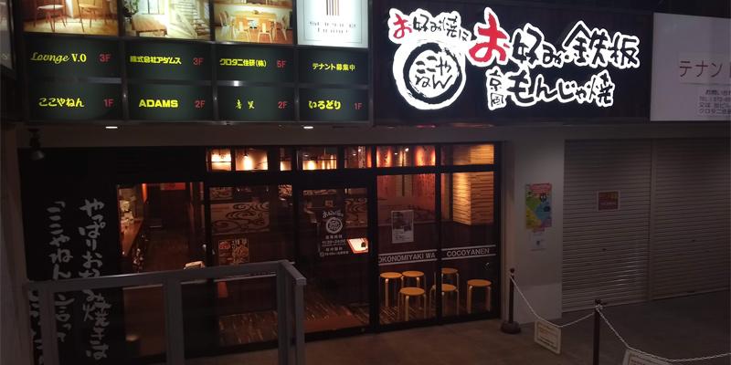 ここやねん阪急茨木駅前店