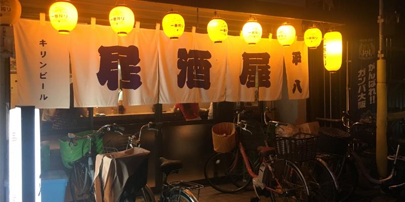 茨木市『平八』昔ながらの大衆居酒屋で懐かしい雰囲気