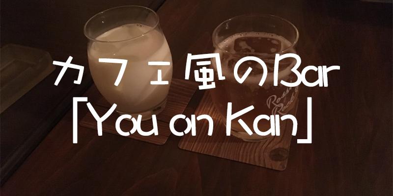 カフェ風のBar「You on Kan」