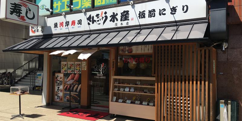さんきゅう水産茨木店の店内