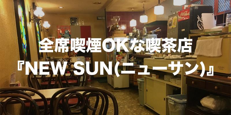 茨木市で全席喫煙OKな喫茶店『NEW SUN(ニューサン)』