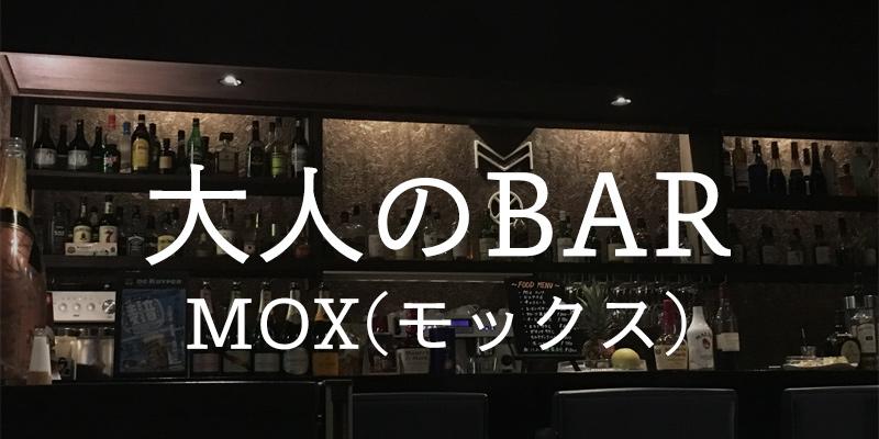 大人のBAR MOX(モックス)