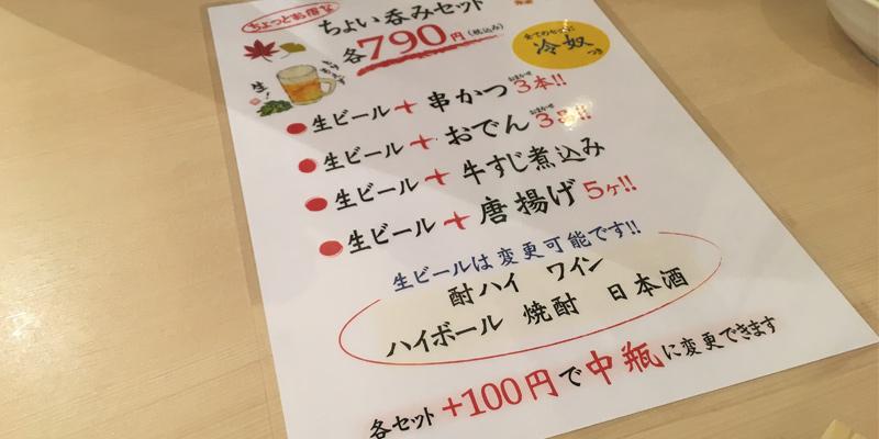 祇園囃子茨木店のちょい呑みセット