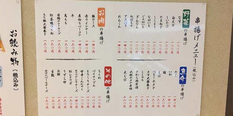 祇園囃子茨木店の串揚げメニュー