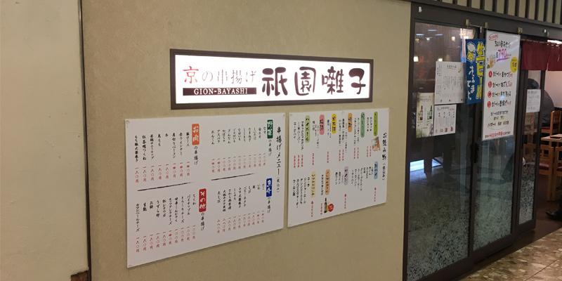 祇園囃子茨木店の入り口