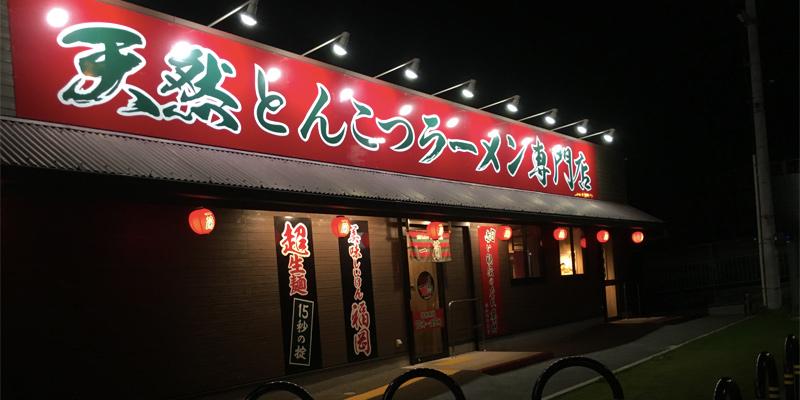 とんこつラーメン一蘭の大阪茨木店