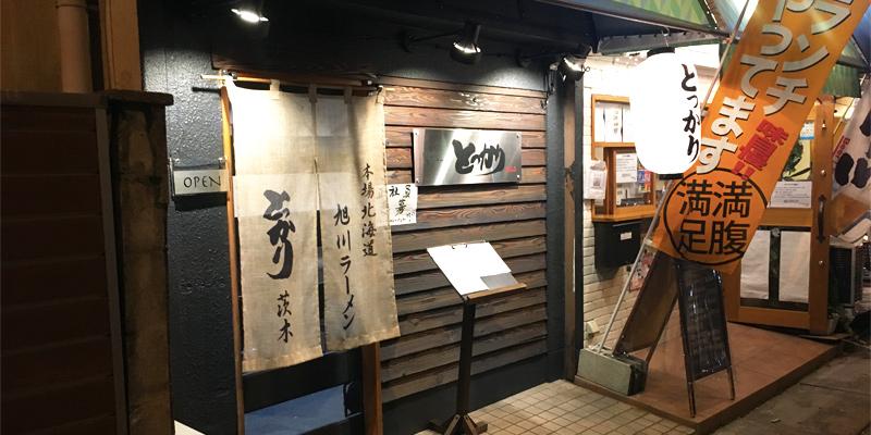 とっかり茨木店の入り口