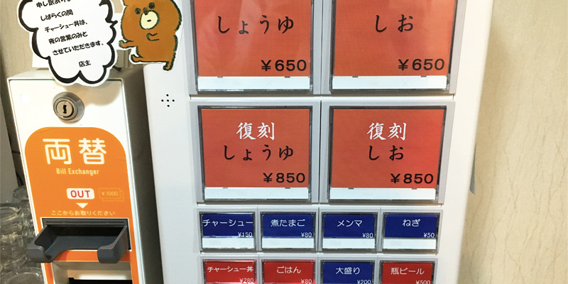 とっかり茨木店は券売機式