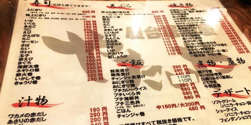 寿司、天ぷら、焼き物のメニュー