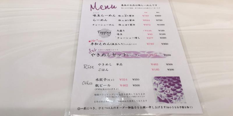 茨木市のらーめん鱗のメニュー表