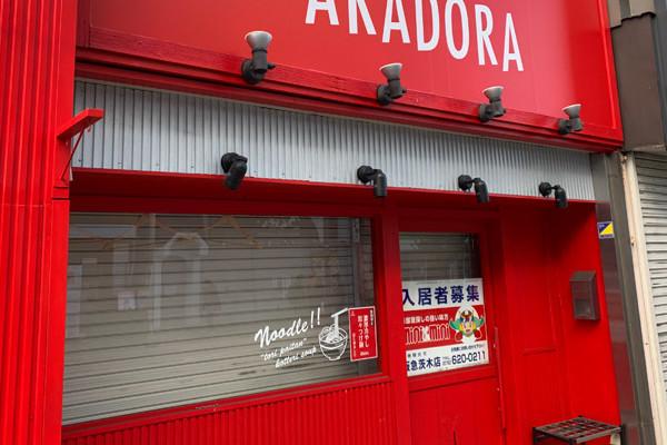 スパイシーヌードルAKADORAがまさかの閉店。