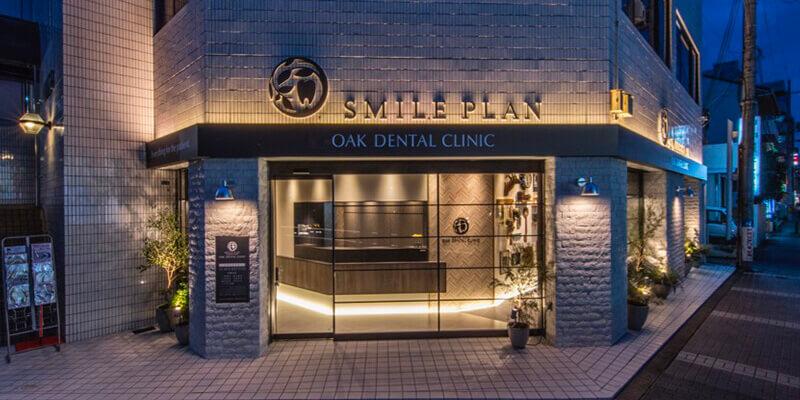 スマイルプラン オーク歯科クリニック