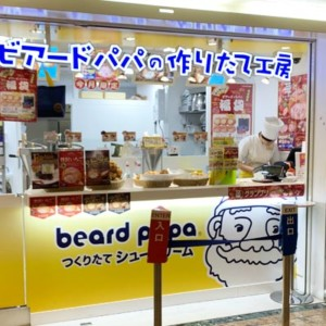 ビアードパパ阪急茨木店