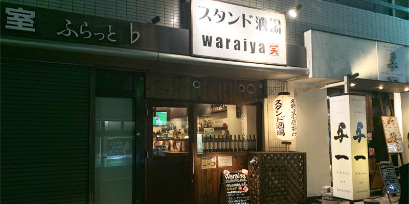 スタンド酒場waraiya
