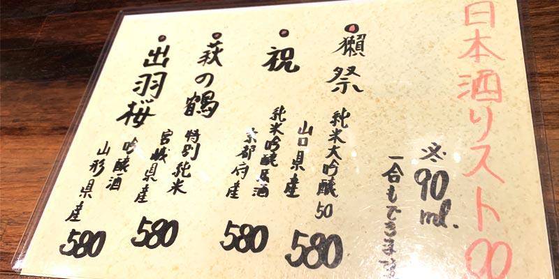 日本酒も豊富