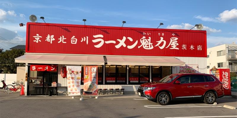 ラーメン魁力屋茨木店