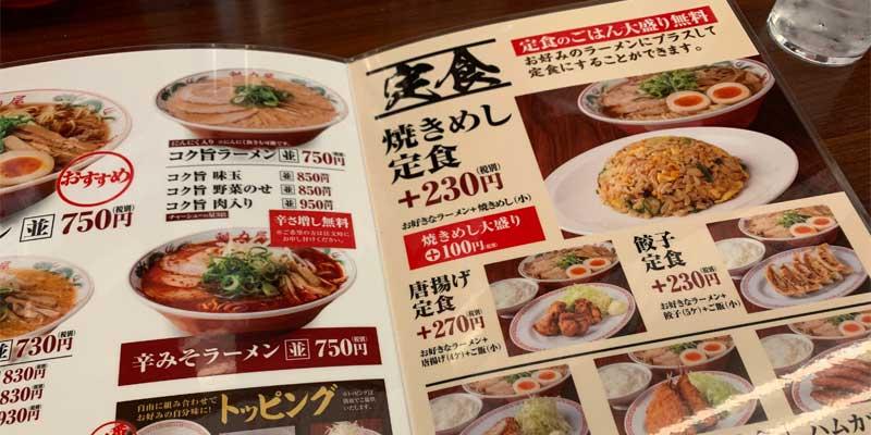 ラーメン魁力屋茨木店の定食メニュー
