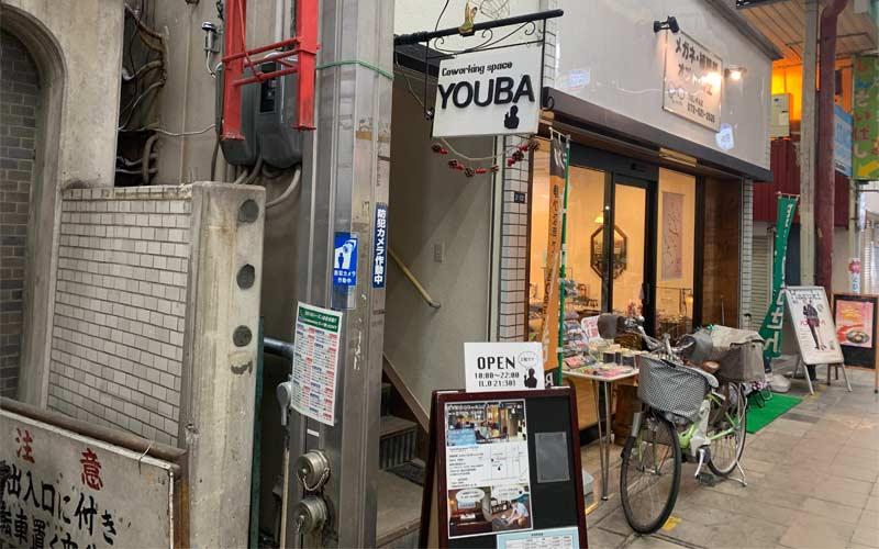 茨木市初のコワーキングスペース『YOUBA』