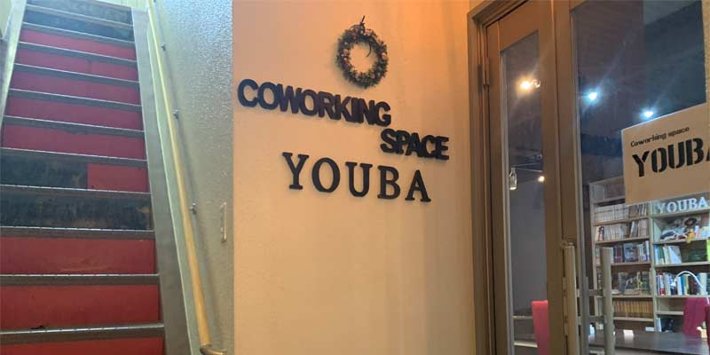 YOUBAは2階にあります。