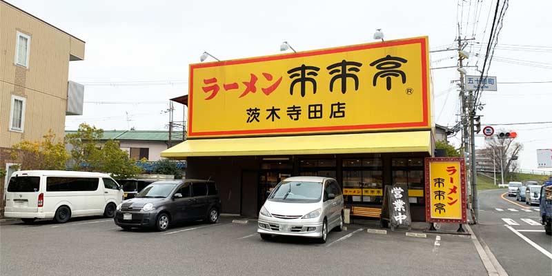 来来亭の茨木寺田店