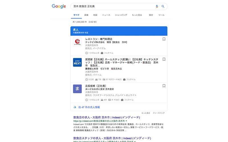 グーグルフォージョブズのPC画面