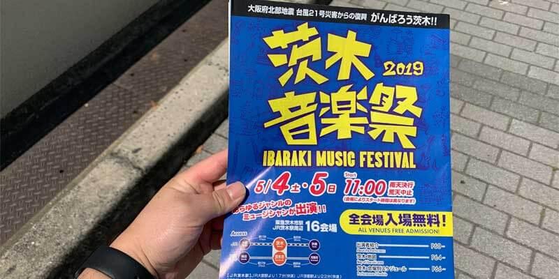 2019年茨木音楽祭