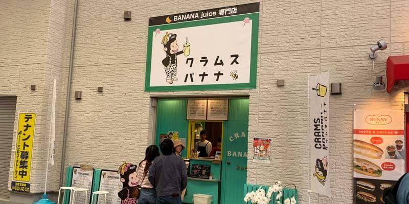 バナナジュース専門店クラムス