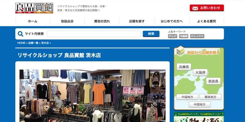 良品買館 茨木店