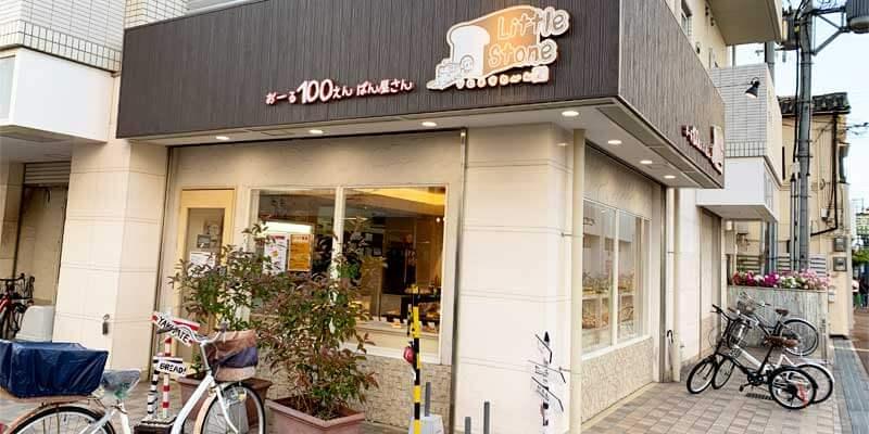 『リトルストーン茨木店』激うまパンがすべて110円で買える!阪急茨木市駅から徒歩5分のパン屋さん