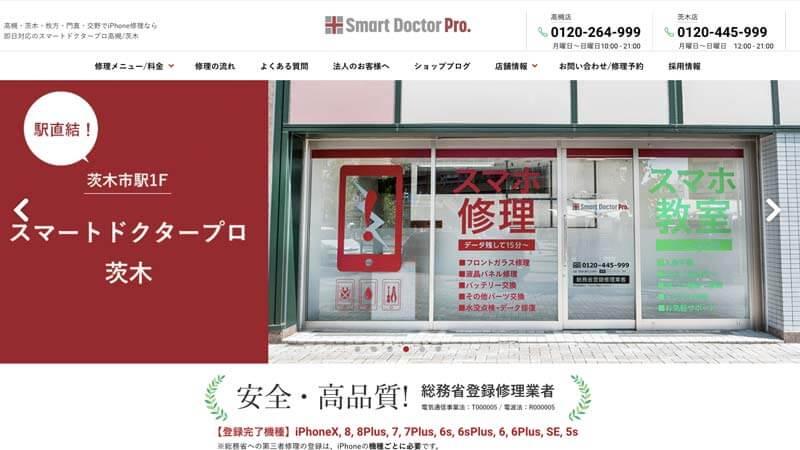 スマートドクタープロ 茨木店