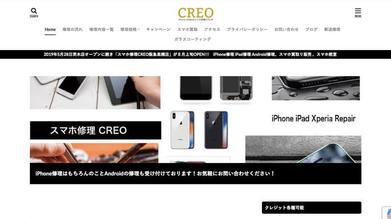 スマホ修理CREO茨木店