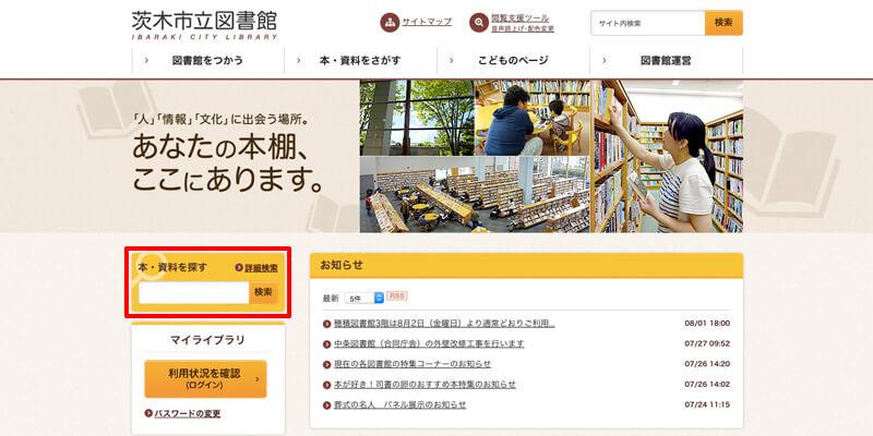 茨木市の図書館での本の検索方法