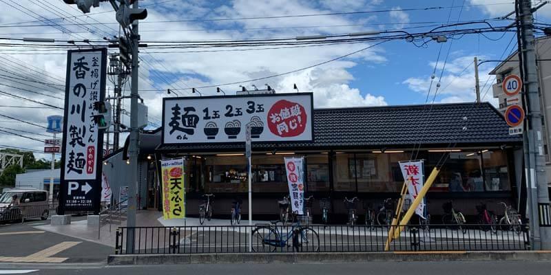 香の川(かのかわ)製麺 茨木店