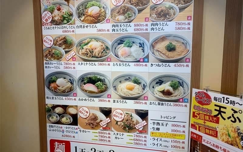 香の川製麺 茨木店のメニュー