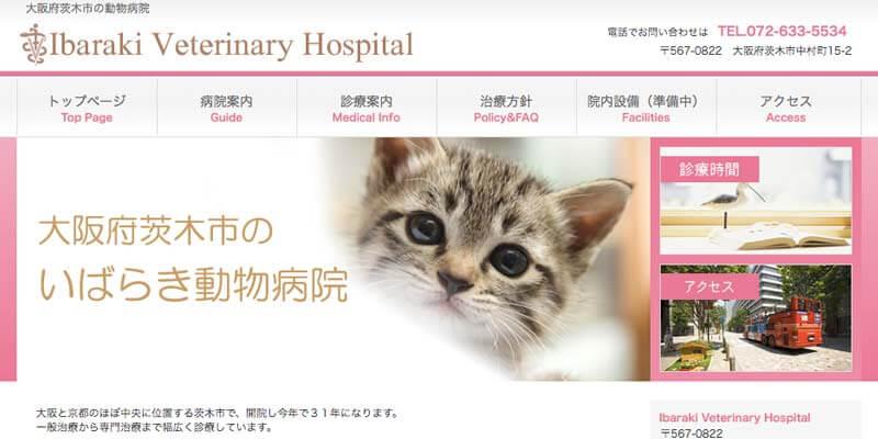 いばらき動物病院