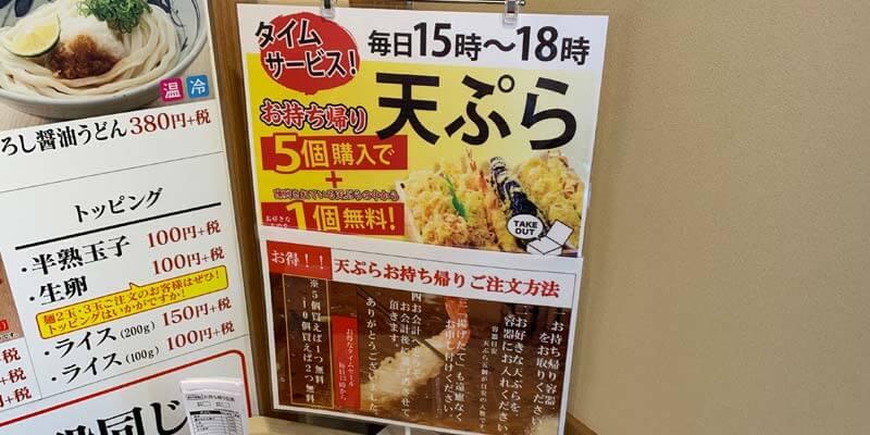 天ぷらは持ち帰りすることもできます。