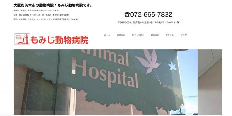 もみじ動物病院