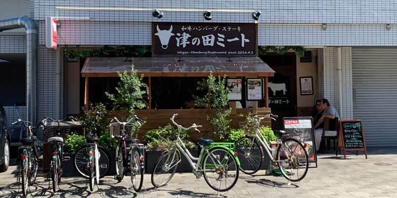 津の田ミート茨木店の外観