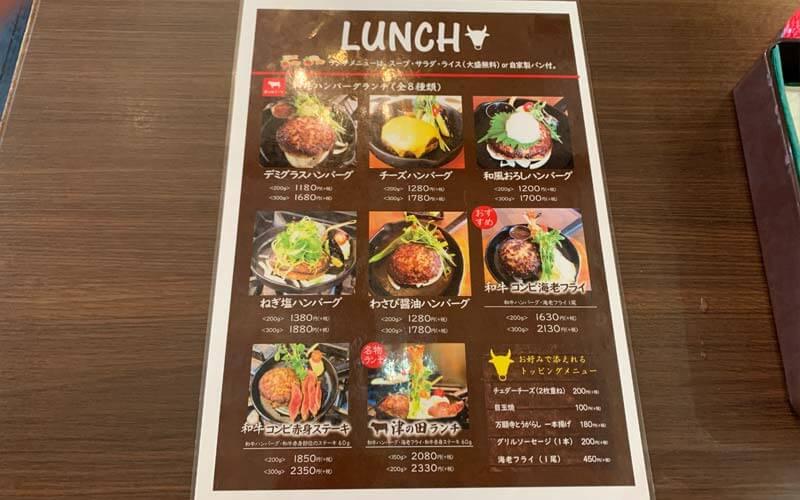 津の田ミート 茨木店のメニュー