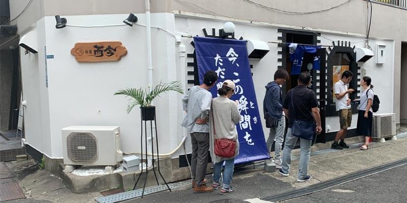 麺道而今 茨木店の外観